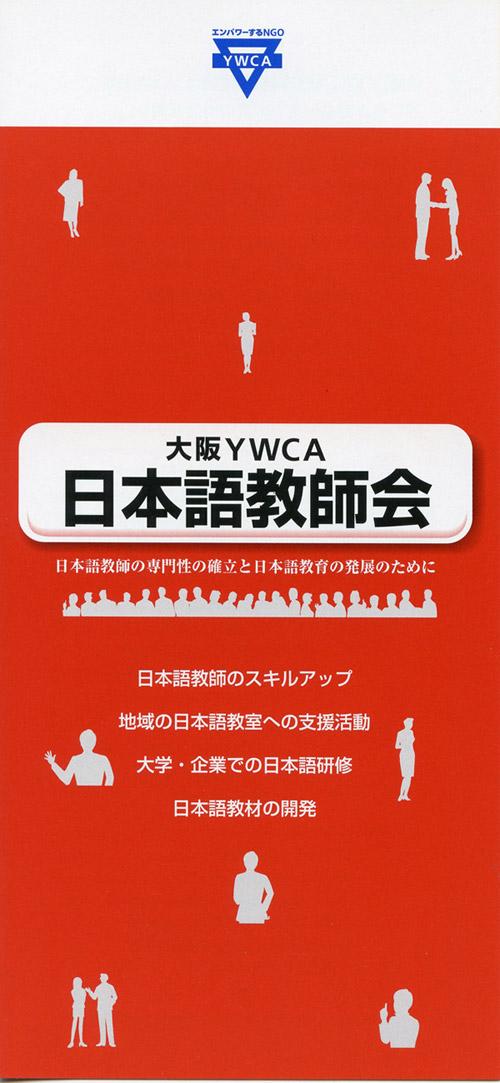 大阪YWCA日本語教師会 | 大阪YWC...